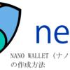 【NEM】NANO WALLET(ナノウォレット)の作成方法 2018年版