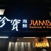 【JUMBO】チリクラブ、5人で行けば、高くない
