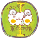 ペコラの革命物語~レベル1から始まる打倒タンメーイ王~