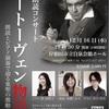 12月16日はベートーヴェン物語!!