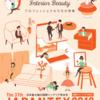 日本最大級のインテリア展示会【JAPANTEX 2018】本日~22日(木)まで、ビッグサイトで開催ですよ☆彡