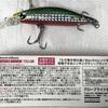 新規加入選手 冬の釣りの備え…ベイソールミノーS-DRとハイドロアッパー55s