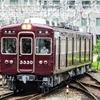 阪急、今日は何系?497…20210709