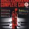 HIACE&CARAVAN COMPLEAE CARBOOK 2013