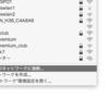 0001docomo に PC/Mac から接続する- WAP2エンタープライズ