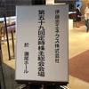 伊藤忠エネクス株主総会!!気になる株価と今後の見込みは…