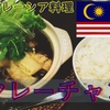 東池袋にあるマレーシア料理の名店「マレーチャン2」で肉骨茶(バクテー)と海南チキンライスを食す。【マレーシア料理店】