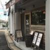 小さな小さな焙煎店。高級住宅街のなかでひっそり営業しているカフェのスペシャルティコーヒーを