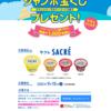 【20/09/15】サクレジャンボ宝くじプレゼントキャンペーン【バーコ/はがき】