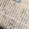 2018年の日本ダービーはステイフーリッシュから
