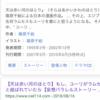グーグルサーチコンソール【ブログ読者の皆様との声なき対話】