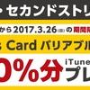 ゲオ・セカンドストリートでiTunesカード10%増量キャンペーン開催中 (2017年3月26日まで)