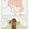 チャー子 第55話「チャー子とエクレア」