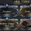Warframe日記22 レールジャック改変記録③