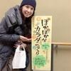 池川 明先生と一緒「ぽかぽかな体つくりスペシャル」❣️