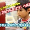 【 メンタリストDaiGo『超効率勉強法』を解説!】子育てに役立つ情報まとめ