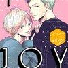 JOY Second 分冊版1話:絵津鼓 (感想)