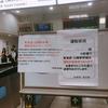6月18日~家を出てから新大阪駅に着くまで~