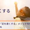 2019/11/17 野外親子イベント:自宅や公園で「足を速くする」メソッドを体験しよう パパ未来会議#6