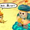 【ミートピア】風花雪月で共闘ルートを遊ぶには3トナリーノの国編