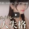 制作メモ;(DTM耳コピcover)恋人失格 / みゆはん コレサワ cover
