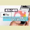 【サピカ】SAPICAをiPhoneに登録して改札を通れるの?【交通系ICカード】