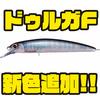 【O.S.P】マグネット式重心移動システム採用ミノー 「ドゥルガF」に新色追加!