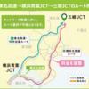 首都高 横浜北西線開通後の首都高速道路の料金について