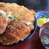 〈いときん〉のカツ丼