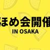 「ほめて幸せになる」を実践練習!「ほめ会」を大阪で開催します!