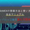 BitMEX(ビットメックス)の登録方法と使い方|完全マニュアル