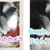 Googleフォトスキャンを使ってスマホで写真を取り込む方法【画像付き】