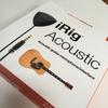 iRig Acoustic レビュー[アコギ 録音]
