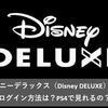 ディズニーデラックス(Disney DELUXE)とは?ログイン方法は?PS4で見れるの?