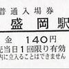 盛岡駅(IGR) 普通入場券