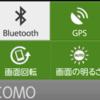 android の F端末のここがダントツでとても好き。