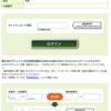 WEB口座振替とかいう、インターネットバンキングとはまた別の機能について。