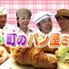 夫婦でがんばる!町のパン屋さん(every.2016/06/29)