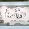 金沢の「いしかわ生活工芸ミュージアム」で開催された『こっそり猫展』では工芸作品で作られたラブリーなネコたちが大集合♪