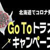 GoTo日本人虐殺を邁進する邪悪在日公明党!停止勧告に逆切れ暴走