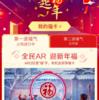 【まだポケモン探してるの?】中国ではスマホをかざすとお年玉が現れる