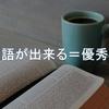 優秀な人は本当に英語が出来るのか? 仕事が出来る人の語学への考え方
