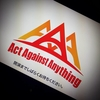 【ライブ】Act Against Anything VOL.1「THE VARIETY 27」