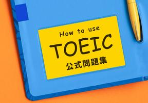 TOEIC公式問題集の使い方!おすすめの方法で効率的にスコアupを
