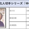 【切手買取】2次文化人切手シリーズ vol.21 中村汀女