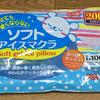 【頭痛・発熱・熱帯夜】繰り返し使えて凍らせても硬くならないソフトアイスノン枕