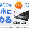 現場で聴きまくるのに最適!PCレスでCDをスマフォに取り込む「CDレコ」