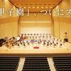 【お知らせ】全日本吹奏楽コンクール 中学校の部・高校の部 全国のイオンシネマでライブビューイング!