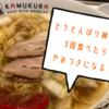 どうとんぼり神座を3回食べたらやみつきになるのは本当か