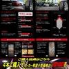 ポテンザ(POTENZA)新製品発売キャンペーン